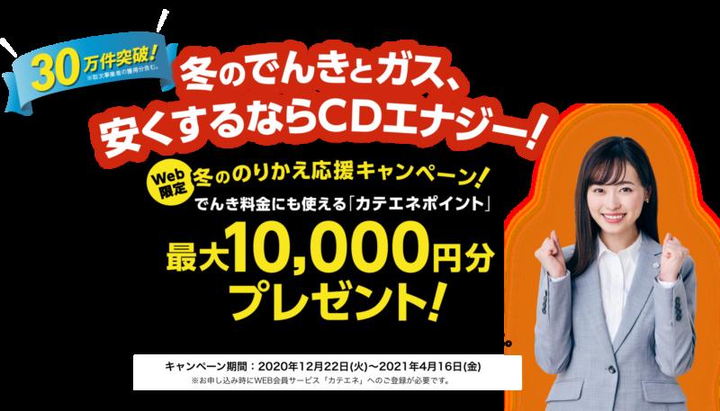30万人突破!Web限定 のりかえ応援キャンペーン!でんき料金にも使える「カテエネポイント」最大10,000円分プレゼント!